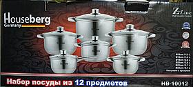 Набор Кухонной Посуды Houseberg HB-10012