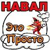 """""""ЭтоПросто Навал"""""""