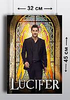 Плакат А3, Люцифер 1