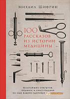 100 РАССКАЗОВ ИЗ ИСТОРИИ МЕДИЦИНЫ. Михаил Шифрин (Твердый переплет)