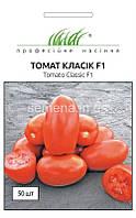 Томат Класік F1 50 шт.