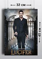 Плакат А3, Люцифер 2