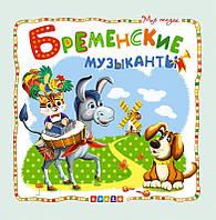 Бременские музыканты ВКБ Кредо серия Мир сказок рус (100383)