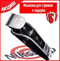 Беспроводная машинка для стрижки волос Kemei LFQ KM 1832