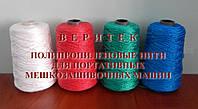 Полипропиленовые нити для портативных мешкозашивочных машин
