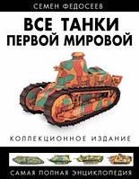 Все танки Первой Мировой Самая полная энциклопедия Федосеев С