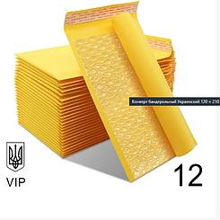 Конверт бандерольный Украинский 120 × 210 - № 12 VIP