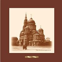 Картинка Благовещенский собор 10*10