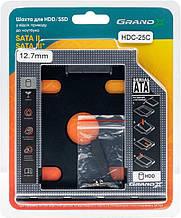 """Адаптер Grand-X HDD 2.5"""" у відсік приводу ноутбука SATA/SATA3 (HDC-25C)"""