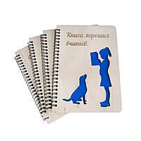 Блокнот Книга хороших вчинків А5 з дерев'яною обкладинкою 50 аркушів, фото 1