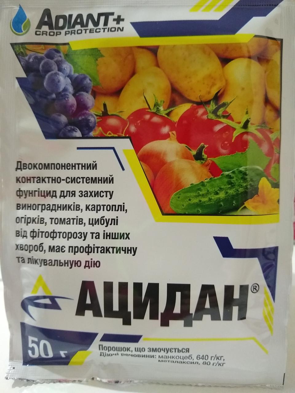 Фунгицид двухкомпонентный контактно-системный Ацидан 50 грамм на 8 литров воды Адиант, Украина