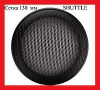 Сетка 130 мм для акустических систем, SHUTTLE
