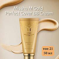 Універсальний ВВ Крем MISSHA M Gold Perfect Cover B.B Cream (SPF42/PA+++) 50ml, no.21
