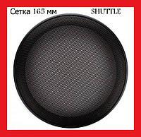 Сетка 165 мм для акустических систем, SHUTTLE