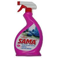 САМА спрей д/чистки ковров, мягкой мебели 500мл
