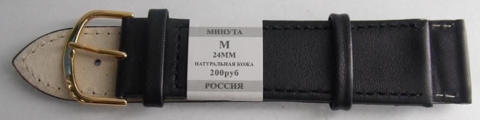 Ремешок кожаный Минута (Россия) 24 мм, черный гладкий