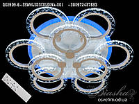 Современная потолочная светодиодная Led люстра с диммером в спальню 100W&QX2509/6+3S WH LED 3color dimmer