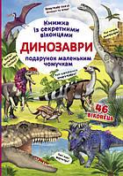 Книжка з секретними віконцями. Динозаври (укр) Кристал Бук, фото 1