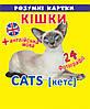 Розумні картки Кішки 12 карток, Кристал Бук