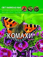 Книга Світ навколо нас Комахи, Кристал Бук, фото 1