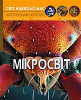 Книга Світ навколо нас Мікросвіт, Кристал Бук, фото 1