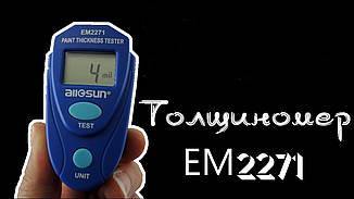 Толщиномер EM2271 - индикатор толщины лакокрасочных покрытий (полній комплект + батарейка)