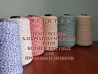 Технические хлопчатобумажные нити белые и цветные для прошивки мешков