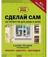 Книга Сделай сам. 100 проектов для дома и дачи. (АСТ)