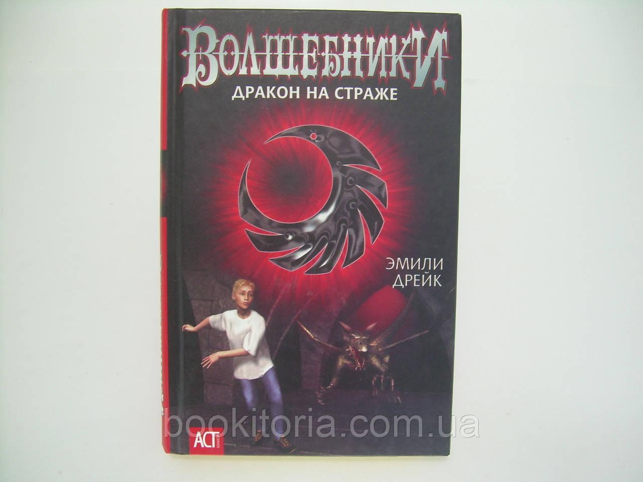 Дрейк Э. Волшебники: Дракон на страже (б/у).