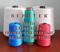 Технические полипропиленовые нити белые и цветные для прошивки мешков