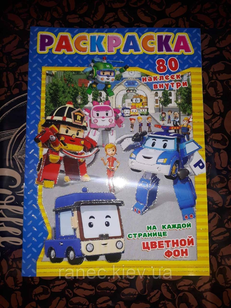 Раскраска детская А5 ( для мальчиков) robocar poli робокар поли в наборе идет 80 наклеек RASK8