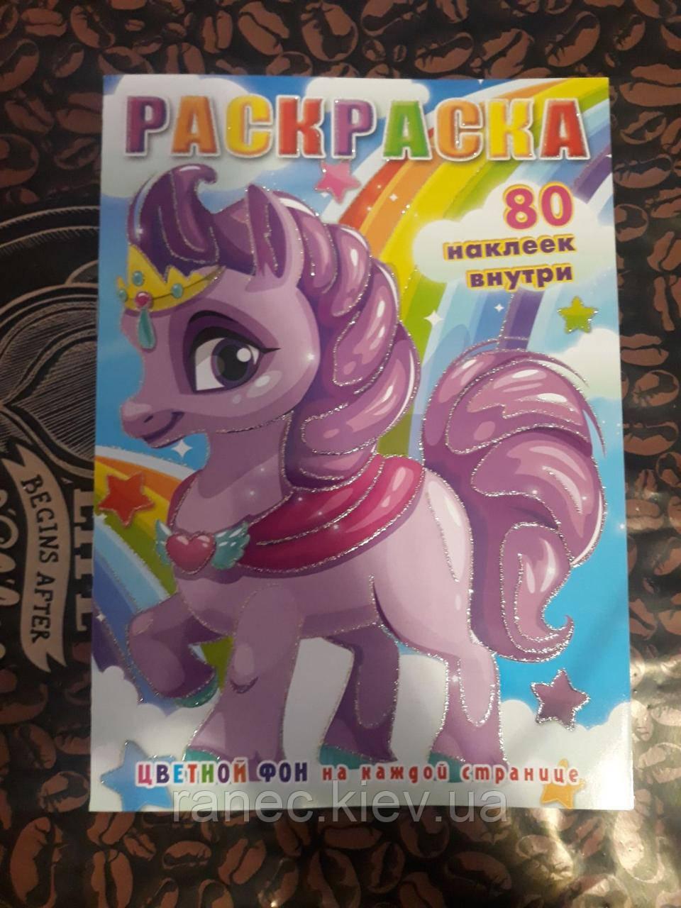 Раскраска детская А5 для девочек My little pony маленькая пони Дисней в наборе идет 80 наклеек RASK11