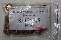 Шайба ( кольцо ) медная уплотнительная 8х12х1,5