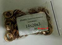 Шайба ( кольцо ) медная уплотнительная 14х20х3