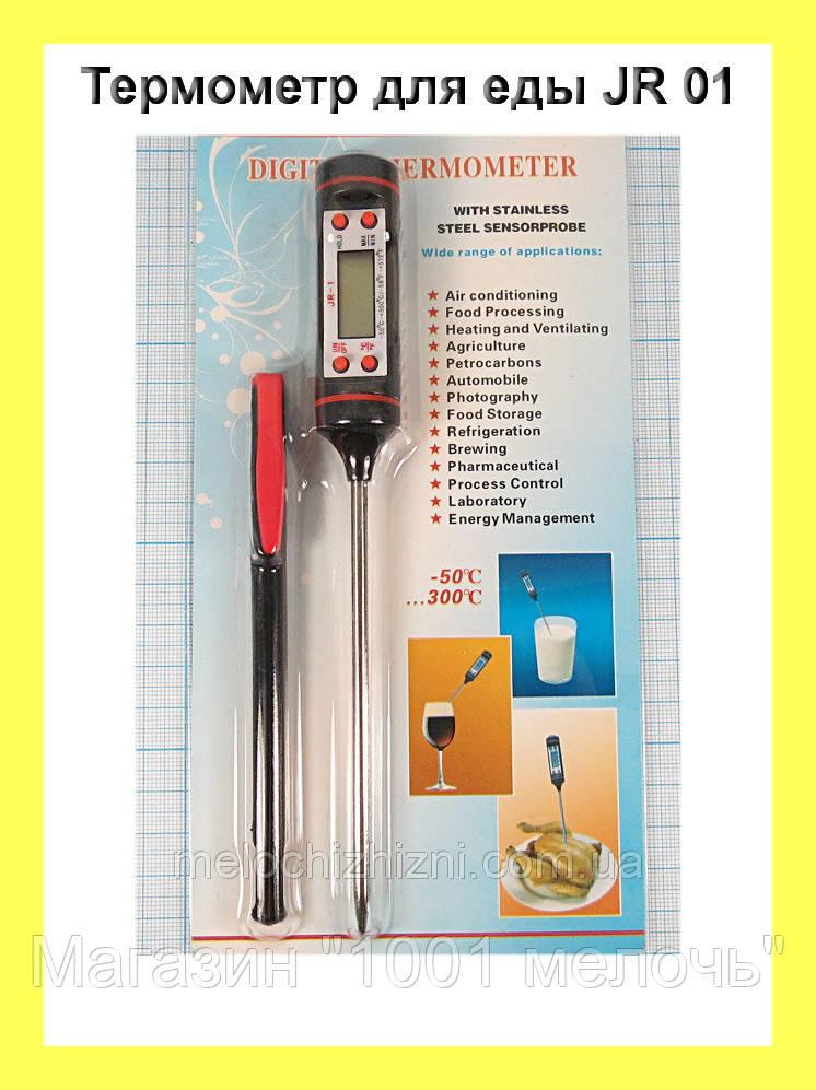 Термометр для еды JR 01
