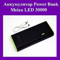 Аккумулятор Power Bank Meizu LED 30000!Акция