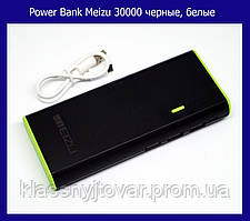 Power Bank Meizu 30000 черные, белые!Акция