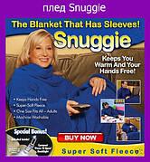 Согревающий плед-одеяло с рукавами Snuggie
