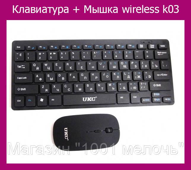Клавиатура + Мышка wireless k03