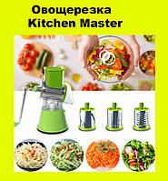 Овощерезка Kitchen Master!ОПТ