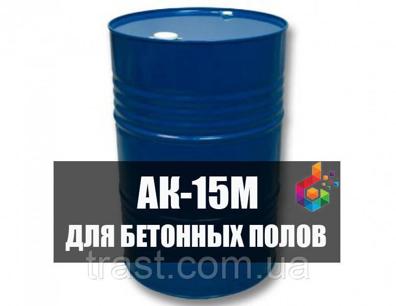 Краска для бетонных полов быстросохнущая АК-15М