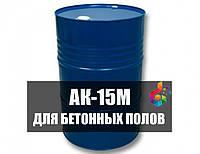 Краска для бетонных полов быстросохнущая АК-15М, фото 1