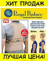 Корсет для спины Royal Posture (корректор осанки Роял Посчер)- Новинка
