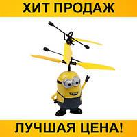 Летающий вертолет миньон