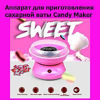 Аппарат для приготовления сахарной ваты Candy Maker