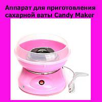 Аппарат для приготовления сахарной ваты Candy Maker!АКЦИЯ