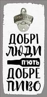 Настінна відкривачка для пляшок Добрі люди п'ятому ють добре пиво 32*15 см (ODP_20J003)