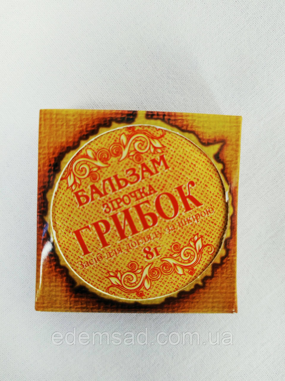 Зірочка Грибок (протигрибковий) бальзам, банку 8 г