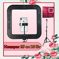 Кольцевая лампа квадрат 20 ВТ 35 см