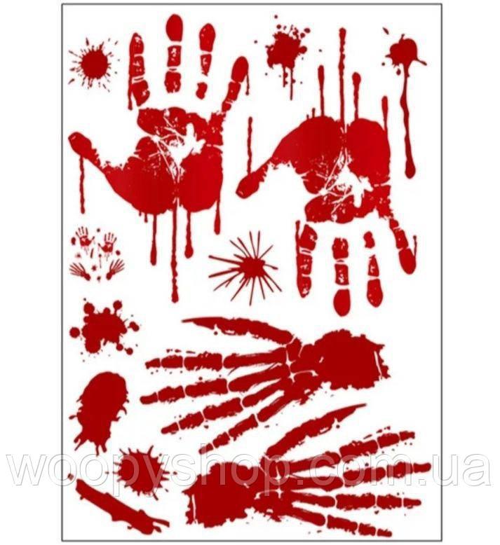 """Наклейка кровавый след """"Отпечаток рук и костей рук"""""""
